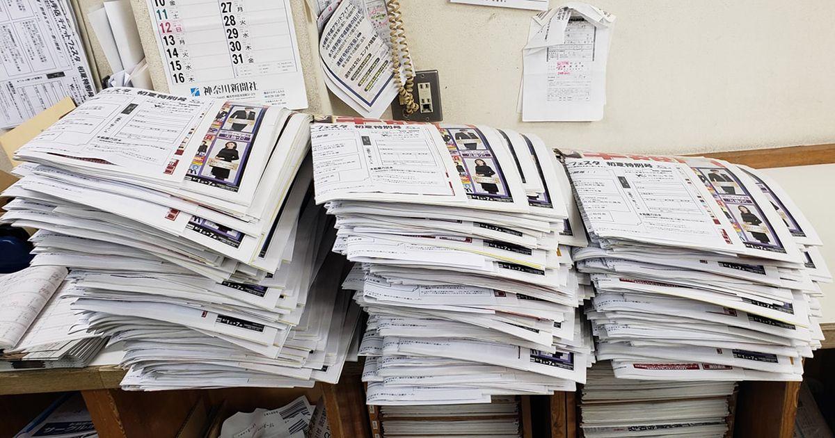 Học bổng báo Yomiuri tài trợ học phí